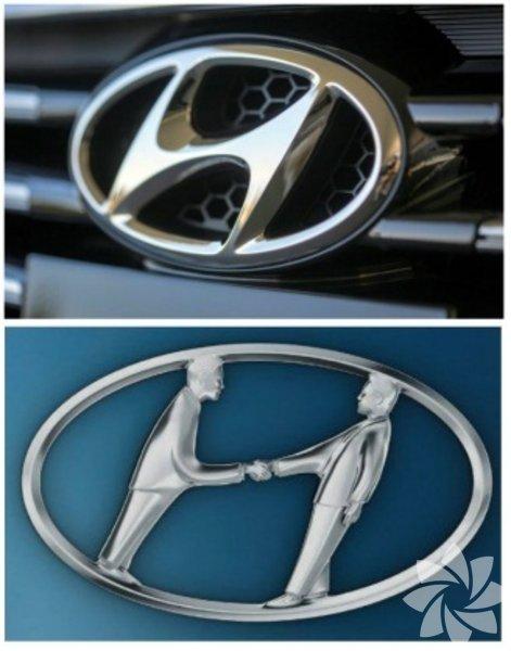 Hyundai Birçok kişi Güney Kore markası Hyundai araçlarının logosunun sadece adının ilk harfi olduğunu zanneder.Ancak gerçekte, 'Н' harfi iki kişinin (müşteri ve şirket temsilcisi) el sıkıştığını sembolize eder.